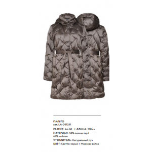 Женское пуховое пальто арт. 1251,Steinberg, Австрия
